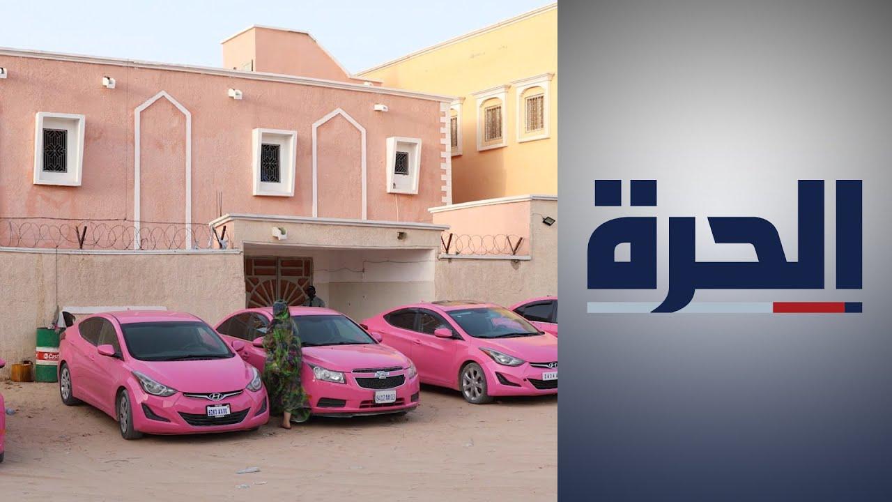 موريتانيا... سيارات أجرة وردية لنقل النساء فقط!  - نشر قبل 7 ساعة