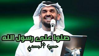 صلوا على رسول الله بصوت حسين الجسمي بدون موسيقى