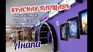 Анапа Красная площадь второй этаж Кинотеатр Игры и игровые зоны