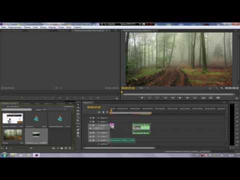 Как склеить,вставить картинку,и ускорить видео(Premier pro Cs6)