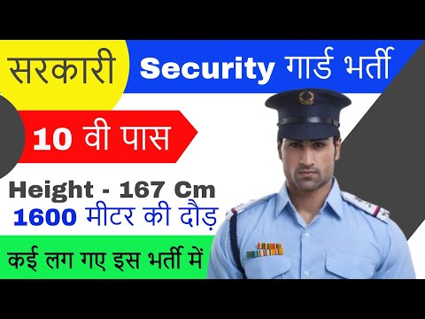 10th Pass // सरकारी Security Guard // बम्पर Bharti -2019 // Sarkari Jobs // All india Jobs Defence
