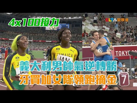 【4x100公尺接力】義大利帥氣逆轉勝 牙買加女隊摘金/愛爾達電視20210806