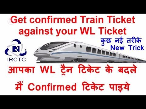 आपका WL ट्रैन टिकेट  Confirm करिये (Tricks to convert Tatkal WL Tickets to Confirmed tickets)