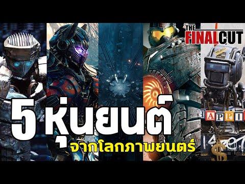 5 หุ่นยนต์สุดเท่ในโลกภาพยนตร์