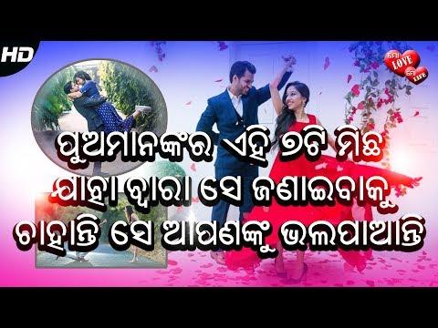 Pua Manankara Ahi 7ti Michha Jaha Dwara Se Janaibaku Chanhanti Se Aapananku Bhalapaanti