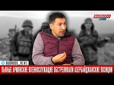 Багдасарян: Пьяные армяне открывали огонь по азербайджанцам
