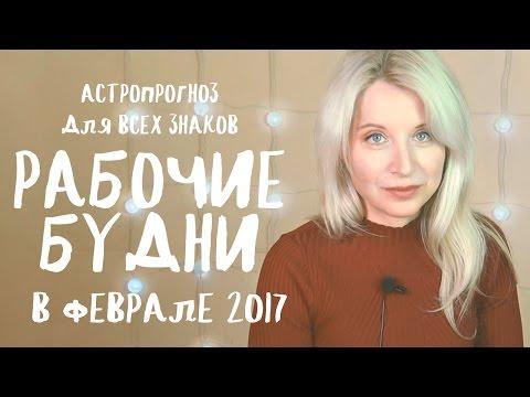 Рабочие будни в феврале // Астропрогноз для всех знаков