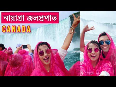 Niagara Falls  নায়াগ্রা জলপ্রপাত   Canada Vlog 1