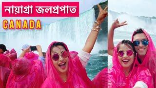 Niagara Falls  নায়াগ্রা জলপ্রপাত   Canada Travel Vlog Part 1