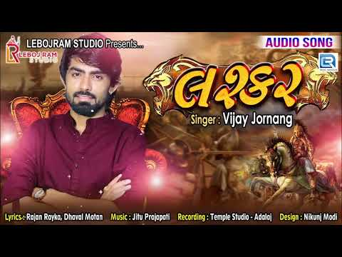 LASKAR | Vijay Jornang | લશ્કર | Latest Gujarati Song 2019 | Full Audio Song
