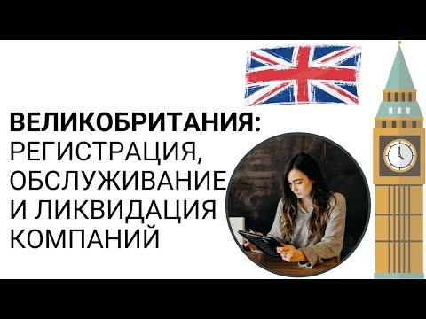 Великобритания: Регистрации, обслуживании и ликвидации компаний