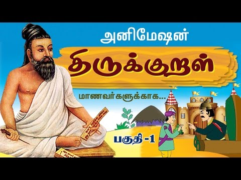 Image result for Images of Thiruvalluvar and Thirukkural