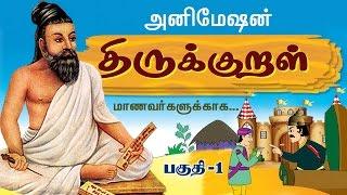 Thiruvalluvar - Thirukkural Vilakkam - திருக்குறள் விளக்கம் - Collection - 01
