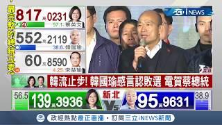 狂輸250萬票 韓粉大哭... 證明了韓國瑜一個