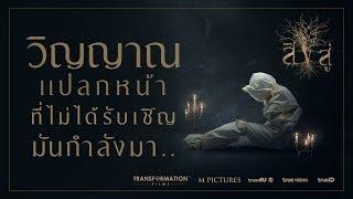"""[Official Teaser] ภาพยนตร์ """"สิงสู่"""" จากผู้กำกับ 'เปนชู้กับผี' วิศิษฏ์ ศาสนเที่ยง"""