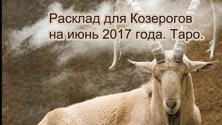 насадка козерог гороскоп на 21 июня 2017 консультанты