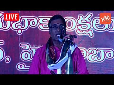 Panchanga Sravanam 2018 | Ugadi Celebrations in Raj Bhavan | YOYO TV Channel