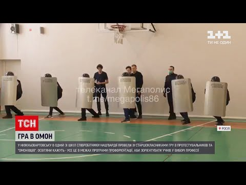 Новости мира: как российские школьники проходят программу профориентации и при чем здесь ОМОН