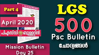 psc bulletin | mission bullettin Day 25|LGS special 500 questions |part 4| April 2020