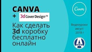 Как сделать 3d книгу своими руками в онлайн редакторах для инфопродуктов