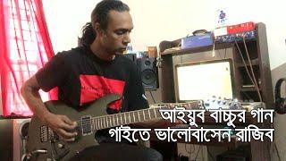 আইয়ুব বাচ্চুর গান গাইতে ভালোবাসেন রাজিব  Ayub Bachchu। bdnews24.com