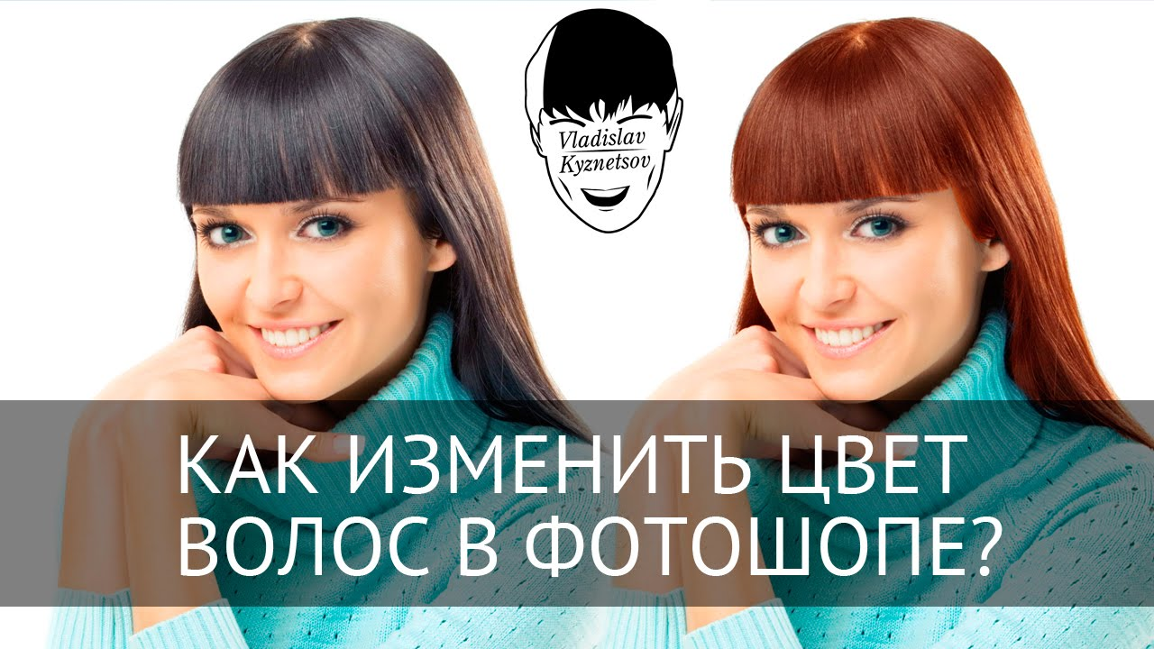 онлайн на фото поменять цвет волос