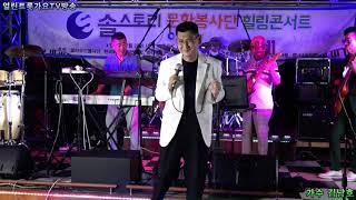 원곡자 송란 - 목요일오후 노래 가수 김남호  솔스토리…