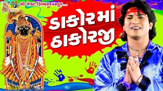 Dakor Ma Thakorji || Vikram Thakor Super Hits Devotional  Song  || Jay Ranchhod ||