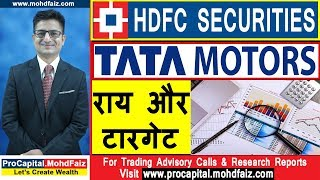 HDFC SECURITIES | TATA MOTORS |  राय और टारगेट | Tata Motors Share Price | Tata Motors Share News
