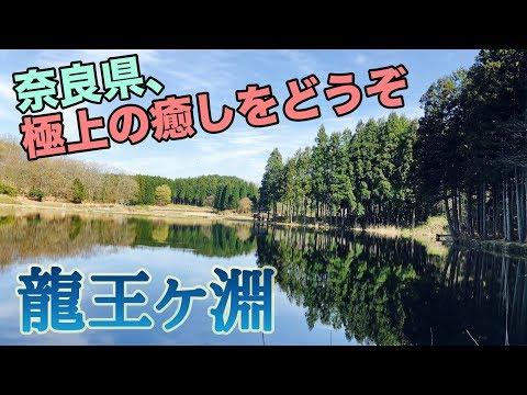 【奈良!神秘的穴場スポット】龍王ヶ淵~奈良県宇陀市にある美しい水鏡の世界~