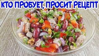 """ГРУЗИНКА НА РЫНКЕ ОТКРЫЛА СЕКРЕТ! Как приготовить салат """"Тбилиси""""?"""