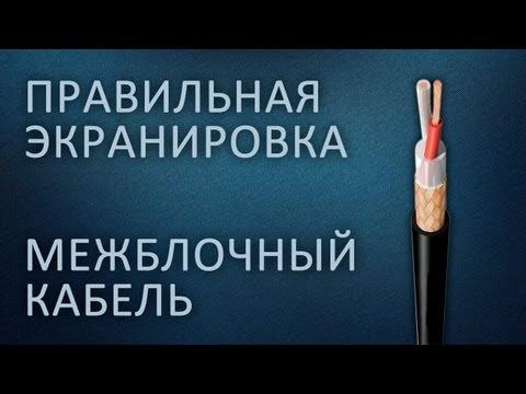 видео: Межблочный кабель - правильная экранировка