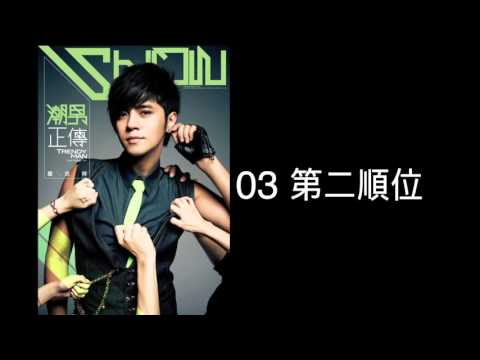 [FULL ALBUM] 羅志祥 (Show Luo)  - 潮男正傳 (Trendy Man)