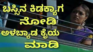 || ಬಸ್ಸಿನ ಕಿಡಕ್ಯಾಗ ನೋಡಿ  ಅಳಬ್ಯಾಡ ಕೈಯ ಮಾಡಿ ಜಾನಪದ ಹಾಡು || || new janapada song ||
