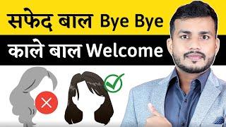 Bye Bye Safed BAAL Welcome Kale BAAL||BYE BYE White Hair Welcome Black Hair By OJ Ayurveda