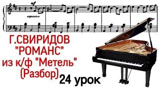 """24 УРОК:  ''РОМАНС'' Г. СВИРИДОВ. РАЗБОР. КАК ИГРАТЬ. УРОКИ ФОРТЕПИАНО ДЛЯ ВЗРОСЛЫХ. """"PRO PIANO''"""
