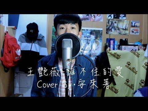 王艷薇-框不住的愛 網路劇【紅色氣球】插曲 Cover
