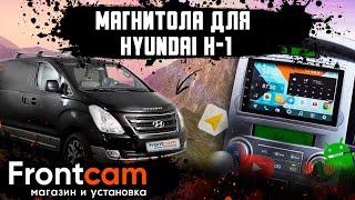 Штатная магнитола Hyundai H1, Grand Starex 2007-2015