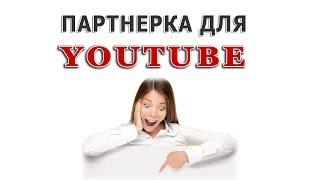 Партнерская программа для Youtube, партнерка для Ютуба
