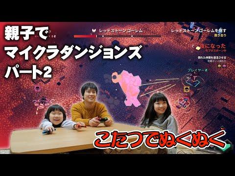 親子でゲーム実況 マインクラフトダンジョンズ Part2