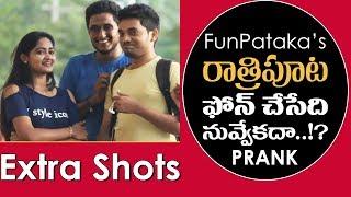 Raatri Call Chesedhi Nuvve Kadaa Prank Extra Shots | AlmostFun