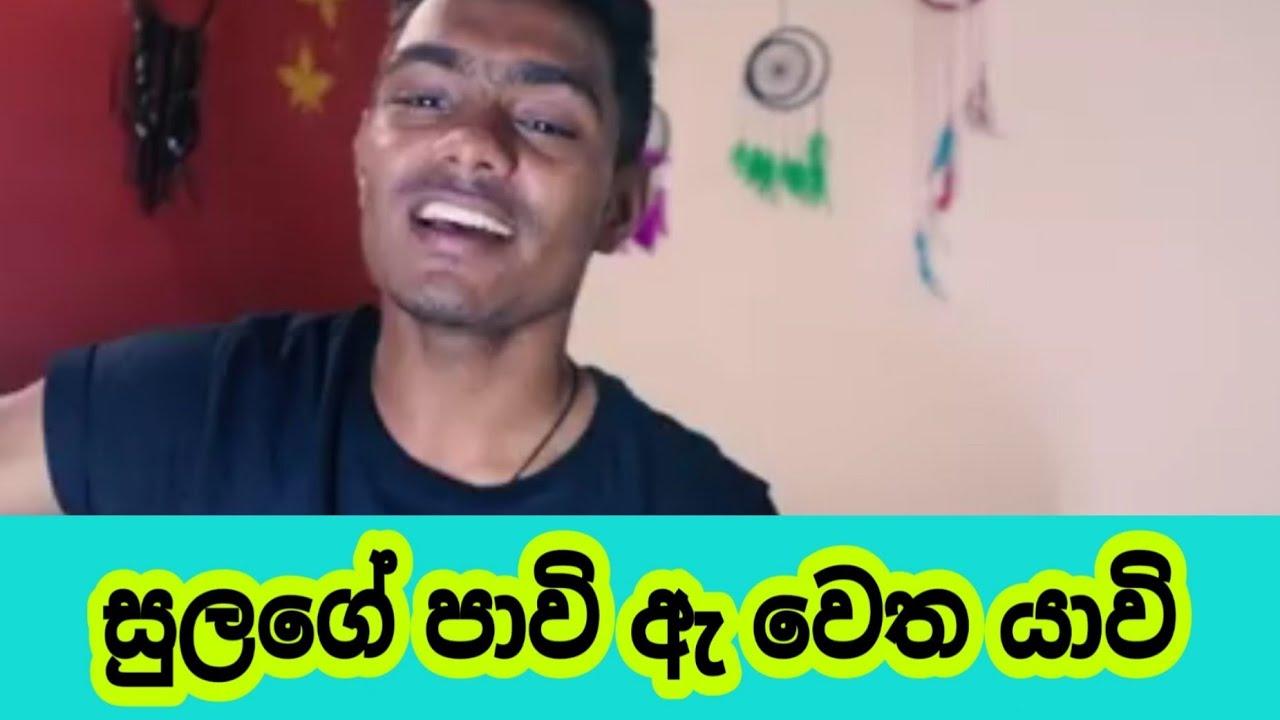 Download Sulage pawee Ae wetha yawee live sing malindu panandage