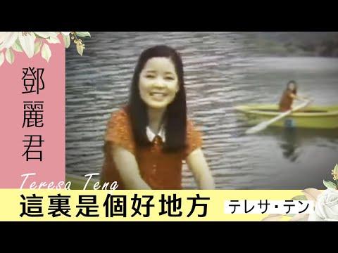 鄧麗君-這裏是個好地方(新竹青草湖) Teresa Teng テレサ・テン