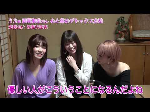 【スピリチュアル】霊視の女王・松島が、超絶占いで元カレに未練のアラサーをバッサリ!!