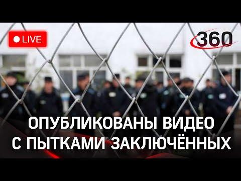 Что будет после публикации новых кадров пыток в российских колониях. Прямая трансляция