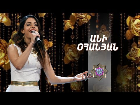 Ազգային երգիչ/National Singer-Season 1-Episode 12/Gala 6/Ani Ohanyan-Mokac Harsner, Shalakho