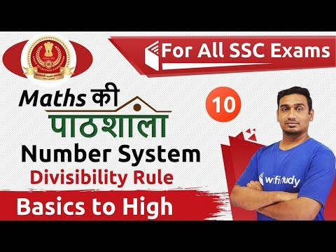 8:00 PM - All SSC Exams | Maths Ki Pathshala By Santosh Sir | Number System | Divisibility Rule