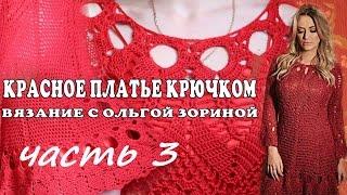Вязание крючком.Красное платье. Часть 3 . Crochet. Red dress. Crochet. Vestido rojo. Part 3