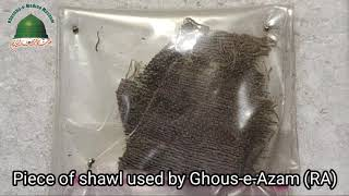 Ghous-e-Azam's Shawl piece   Relics   Madina Museum