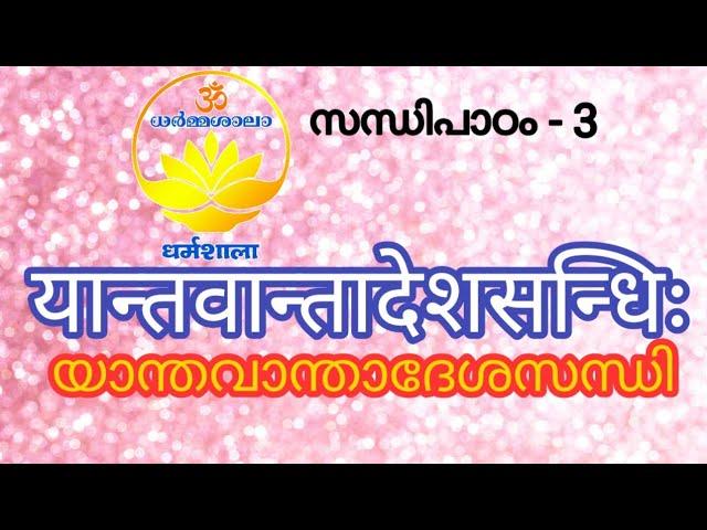 यान्तवान्तादेशसन्धिः, YANTA VANTA ADESA SANDHI, യാന്തവാന്താദേശസന്ധി, (പാഠം -3 ), DHARMASALA,